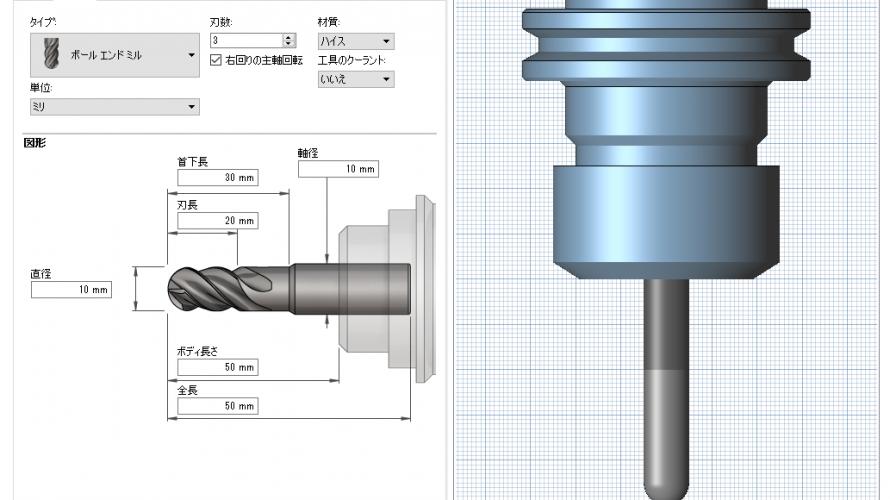 Fusion360 CAM でマシニング/工具登録