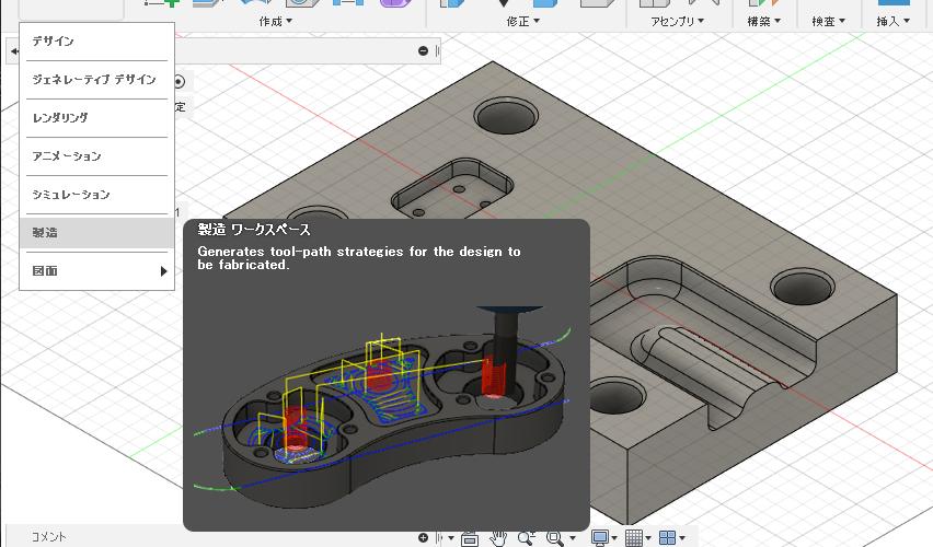 Fusion360でマシニングセンターを動かす/加工設定