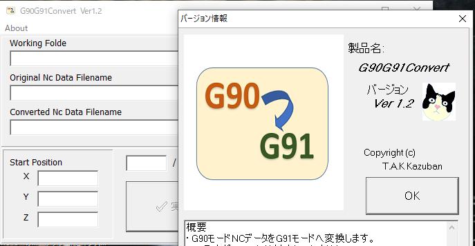 NCプログラム/G91は意外と便利