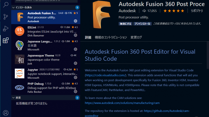 Fusion360 CAM ポストプロセッサ徹底解説・概要編